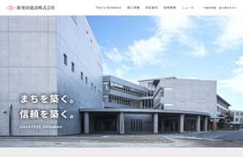 ホームページ 制作 長岡 株式 会社 ニャース 相談 vivi